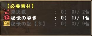 鬼哭鉄.jpg